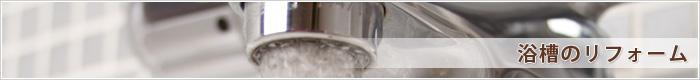 浴室のリフォーム - 株式会社リモデルハウス