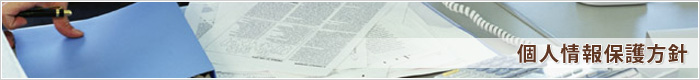 個人情報保護方針 - 株式会社リモデルハウス