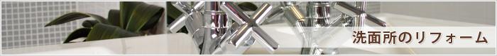 洗面台のリフォーム - 株式会社リモデルハウス