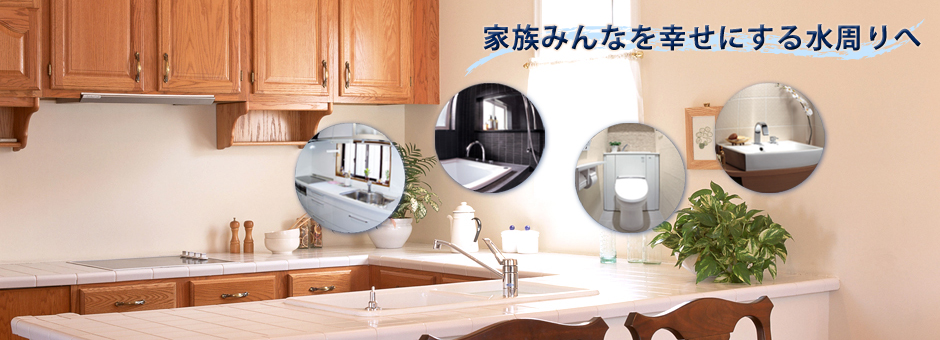 株式会社リモデルハウスでは東淀川区・淀川区・吹田市の、水まわり・耐震・バリアフリーを中心に、安心・安全と人にやさしいリフォームをめざしています。 - 株式会社リモデルハウス
